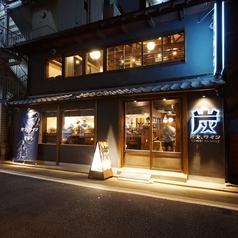 炭火とワイン 京都駅前店の写真