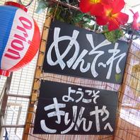 沖縄に来た気分になれるお店♪