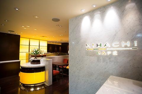 """KIHACHI CAFE"""" 心のゆとりを感じる、大人の為の寛ぎの空間 """"へ。"""
