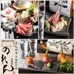 黒毛和牛と海鮮料理 のれん 横浜店の写真