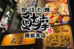 奥志摩 錦総本店の写真