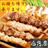 白角屋 飯塚店のおすすめポイント2