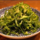 陽の鶏 石橋店のおすすめ料理3