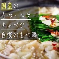 国産のもつ・ニラ・キャベツ。特製のタレに牛骨スープ