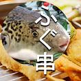 合格やの変わりダネ1 【ふぐ串】(冬季限定の高級食材)