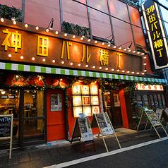 ジンギスカン だるま 神田バル横丁店の外観1