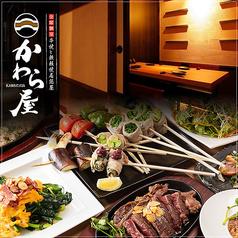串焼と鉄板焼居酒屋 かわら屋 渋谷の写真