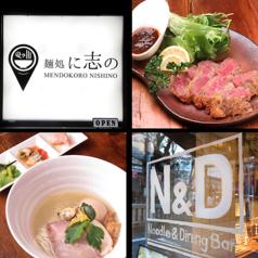 N&D Noodle&Dining Barの写真