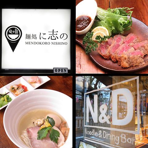 N&D Noodle&Dinigng Bar