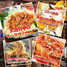韓国料理 まほろば横丁