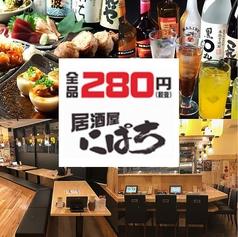 にぱち 福生駅西口店の写真