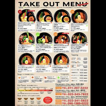 kanakoのスープカレー屋さん BRANCH店のおすすめ料理1