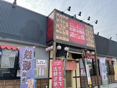 道とん堀 弘前安原店の写真