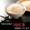 ランチのお客さん必見!!当店のお米は、安心&安全!国産米を使用しています。しっかりとした粘りと甘みのあるお米をお楽しみください