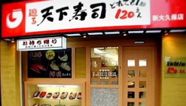 天下寿司 新大久保店の雰囲気1