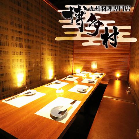 【NEW OPEN】個室で地鶏焼鳥や鮮魚など九州の味覚を堪能する3h飲放付コース2980円~