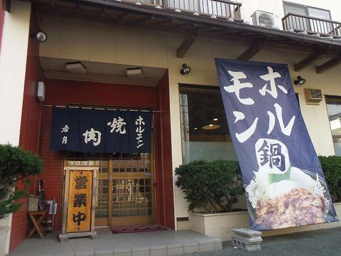 松阪から仕入れる多彩なホルモンが魅力、ファミリー利用も多い、家庭的なお店。