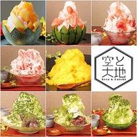 【かき氷】※11:00~16:00のみご提供