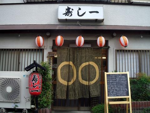 地元で愛されている駅近の寿司屋。新鮮なネタが大好評!ネタがなくなり次第閉店。