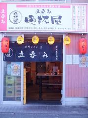 町田駅徒歩2分♪109に姉妹店あります★