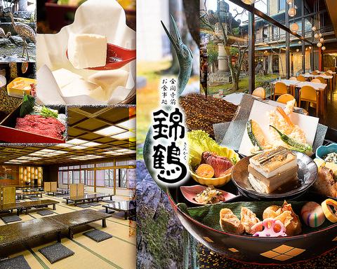 世界遺産のすぐそばで楽しむ京料理。湯豆腐・湯葉など京都名物もご堪能いただけます。