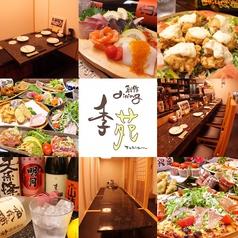 創作Dining 季苑 Tokien ときえん 宮崎 中央通りの写真