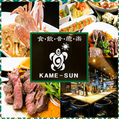 KAME-SUN カメサン