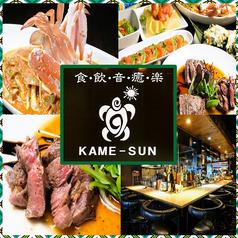 KAME-SUN カメサンの写真