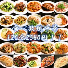 中華 香香 北浦和店のおすすめ料理1