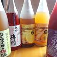 【各種梅酒】540円(税抜)~!ボトルは「澄みわたる柚子酒」1500円(税抜)でご用意!普通の梅酒の他に…ゆずジンジャー梅酒/レモンジンジャー梅酒/ローズヒップとラズベリーの梅酒/シークワーサー梅酒/ラベンダーとクランベリーの梅酒/赤い梅酒など、女性に人気の梅酒を各種取り揃えております♪