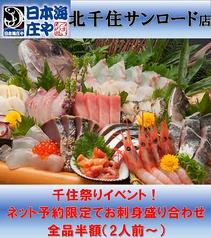 日本海庄や 北千住サンロード店のおすすめ料理1