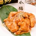 料理メニュー写真ホルモン 小腸(1人前/ハーフ)