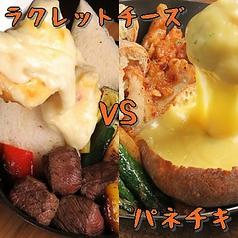 ROUND DINING ラウンド ダイニング 仙台のおすすめ料理1