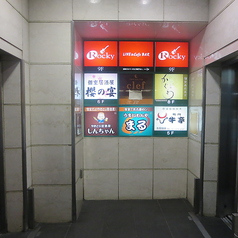 なごやのしんちゃん 五反田店の外観2