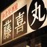 藤喜丸 茅場町新川店のロゴ