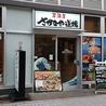 さかなや道場 富山駅前店のおすすめポイント2