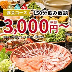 三代目鳥メロ 京王八王子駅前店のおすすめ料理1