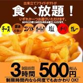 ポコアージョ 四条烏丸店のおすすめ料理2