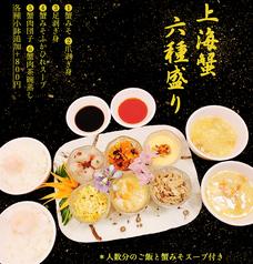 華味一番 中華居酒屋 小川町店