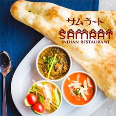 サムラート SAMRAT 南青山店の写真