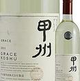 中央葡萄酒 グレイス甲州 [山梨] 日本の固有品種、甲州を世界に知らしめた名門ワイナリー。そんなグレイスワインの原点とも言える一本。山梨県勝沼産の甲州を使用し、風土の香りをバランスよく表現。甲州本来の果実味を重視し、酸味とミネラルが豊富に感じられる透明感のある味わいと特徴です。