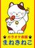 カラオケ本舗 まねきねこ 佐久店のロゴ