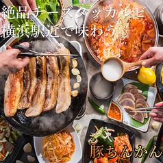 豚ちんかん トンチンカン 横浜駅西口店の写真