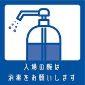 【新型コロナウイルス感染症対策】入店時は消毒をお願いしております。皆様の安全安心のためのご協力を宜しくお願い致します。