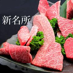焼肉 牛勢 本厚木店の写真