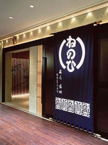 ミッドランドスクエア4F、創業349年、尾張知多の蔵元「盛田」直営店。