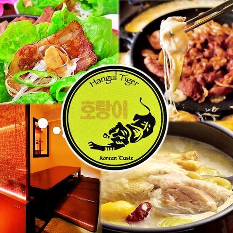 食べログ3.50!こだわりの韓国料理で女子会♪サムゲタン・チゲ・15種ナムルバーが人気