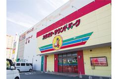 サウンドパーク 宗像王丸店の写真