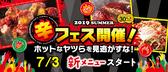 道とん堀 富山天正寺店のおすすめ料理2