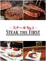 STEAK THE FIRST 北新地